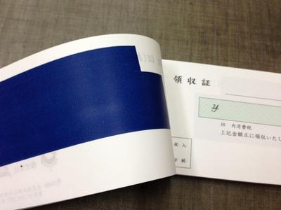 カーボン印刷の伝票か、複写紙の...