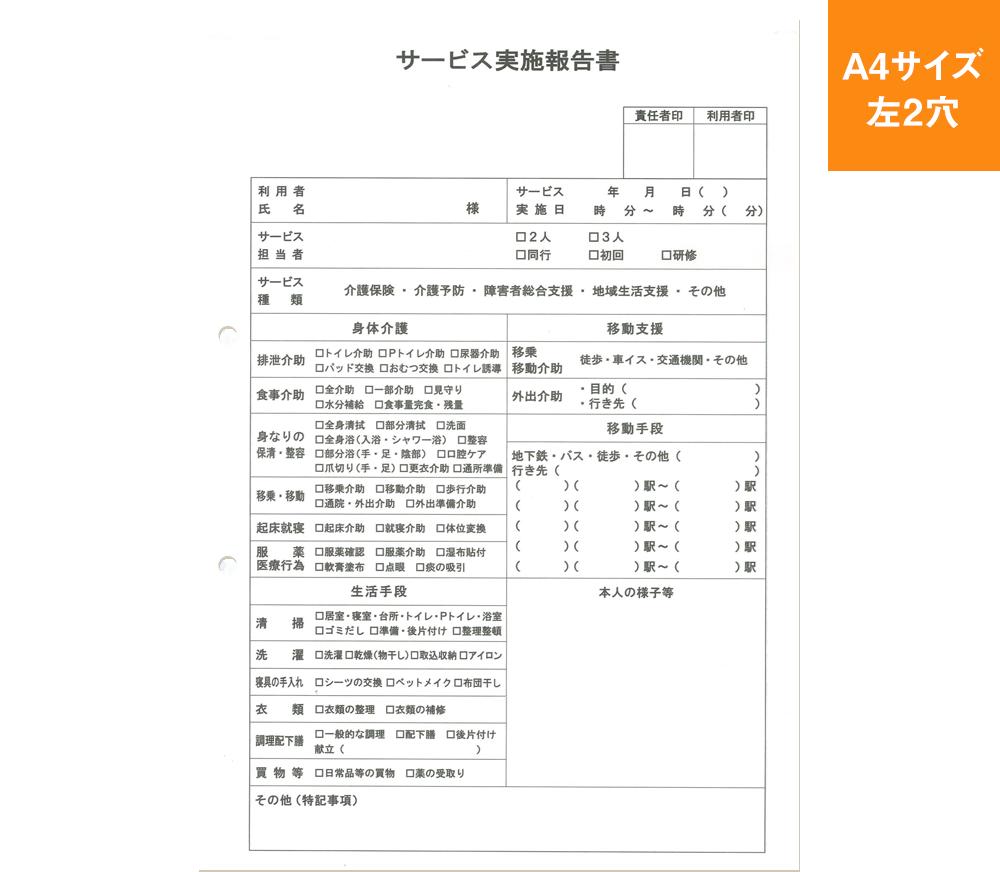 介護 福祉用 業務報告書 名古屋カーボン印刷